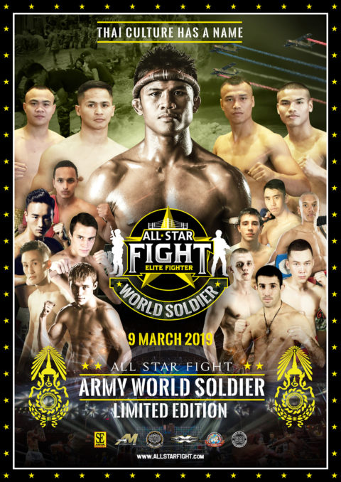 [GALA] ALL STAR FIGHT ARMY WORLD SOLDIER LIMITED EDITION